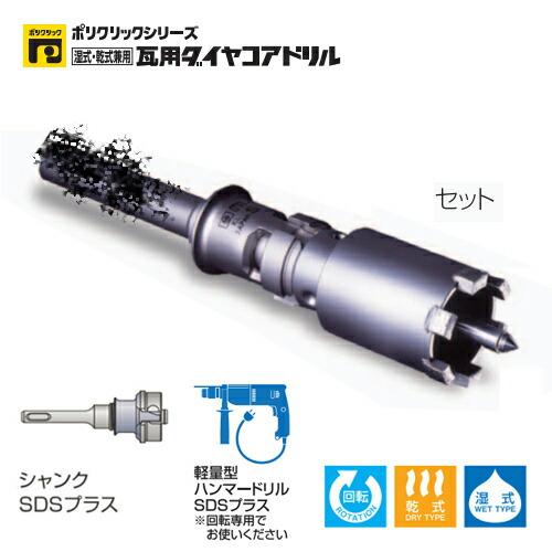 ミヤナガ PCPVD145-SD ポリクリック 瓦用ダイヤコアドリル セット 14.5mmφ SDSプラスシャンク 送料無料 激安 お買い得 キ゛フト セールSALE%OFF