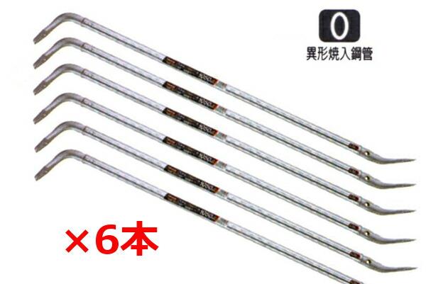 モクバ 【小山刃物】 #02035 ヒラタ/HIRATA ごくかるバラシバール 1800mm 6本セット
