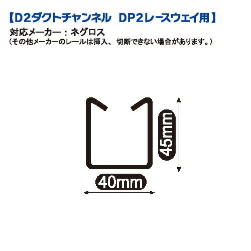 モクバ 【小山刃物】 D-100-2 EXレースウェイカッター D2用 替え刃 D2ダクトチャンネル DP2レースウェイ用