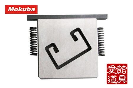 モクバ /小山刃物 D-95-1 レースウェイカッターP用 可動刃P(バネ、バネ受け付)