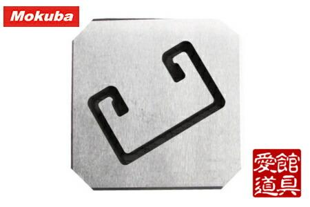 モクバ 【小山刃物】 D-95-2 レースウェイカッターP用 固定刃P
