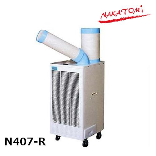 ナカトミ N407-R 排熱ダクト付きスポットクーラー
