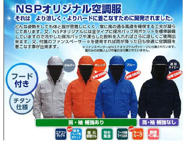 NSP オリジナル空調服フード付 バッテリーセット チタン仕様ポリエステル100%