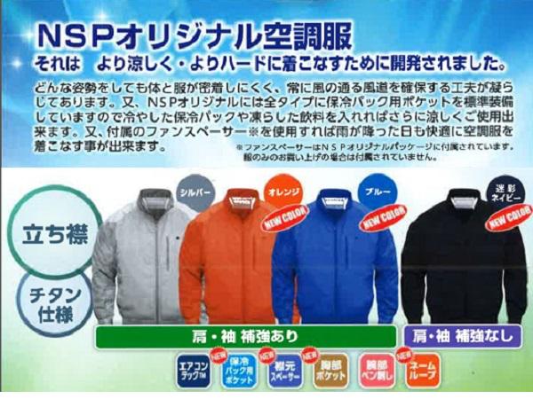 NSP オリジナル空調服 立ち襟 バッテリーセット チタン仕様ポリエステル100%