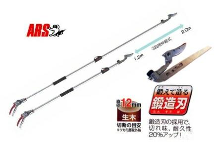 アルス 160ZTR-2.0-3D 1.3~2.0m 伸縮式高枝鋏ズームチョキチルトR 採収タイプ ショート2.0