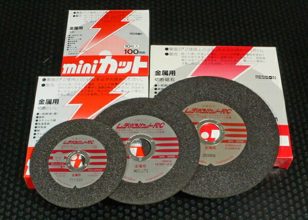 日本レヂボン #058570 455mm×3.5厚×30穴(A30P)1G スムーズサイドタイプ 20枚入 レヂボンカット RC 一般鋼、鋳鉄用切断砥石