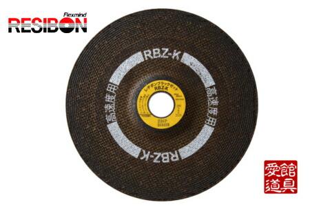日本レヂボン RBZ-K180(Z24Q) 180mm×6.0厚×22.23穴(Z24Q)25枚入 レヂボンブラックゼット高速度用といし RBZ-K 鋳鉄用研削砥石