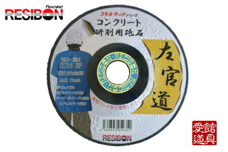 ※まとめ買いでお得 があります 下記リンクからどうぞ 日本レヂボン SKD1503-CC16 150mm×3.0厚×22穴 コンクリート用 最新号掲載アイテム 研削砥石 CC16 25枚入 左官道 卸直営 SAKANDO