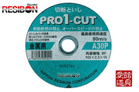 日本レヂボン #058150 205mm×2.6厚×22穴(A30P)10枚入 プロ1カット(ストレート形) PRO1-CUT ステンレス用切断砥石
