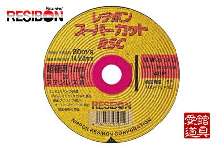 日本レヂボン RSC10510-46 105mm×1.0厚×15穴 46P 200枚入 レヂボンスーパーカット RSC 切断砥石