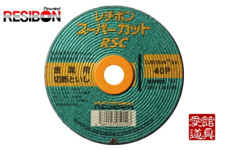 日本レヂボン RSC10516-40 105mm×1.6厚×15穴 40P 200枚入 レヂボンスーパーカット RSC 切断砥石