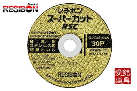 日本レヂボン RSC355 355mm×2.5厚×25.4穴 30P 10枚入 レヂボンスーパーカット RSC 切断砥石