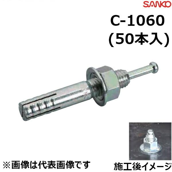 サンコーテクノ C-1060 オールアンカー♂M10×全長60mm 50本入 [ギフト/プレゼント/ご褒美] 高価値