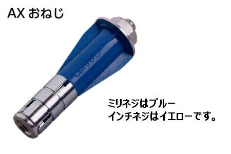 サンコーテクノ AX-875 送料無料お手入れ要らず ALCアンカーAX型 安心と信頼 50本入 ♂M8×全長75mm