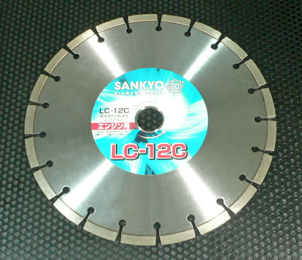 三京ダイヤモンド 350φ LC-14C イナヅマLC  エンジンカッター用ダイヤモンドカッター