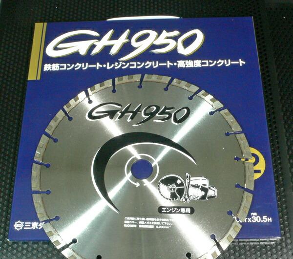 三京ダイヤモンド 358φ LC-GH14 GH950  エンジンカッター用 (ダイヤモンドカッター)