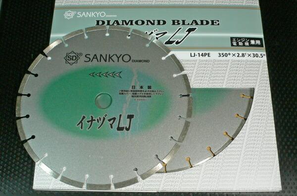 三京ダイヤモンド 305φ LJ-12PE イナヅマLJ エンジンカッター 電動機兼用ダイヤモンドカッター