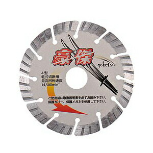 三京ダイヤモンド 180φ SE-G7 豪傑(ごうけつ) (ダイヤモンドカッター)