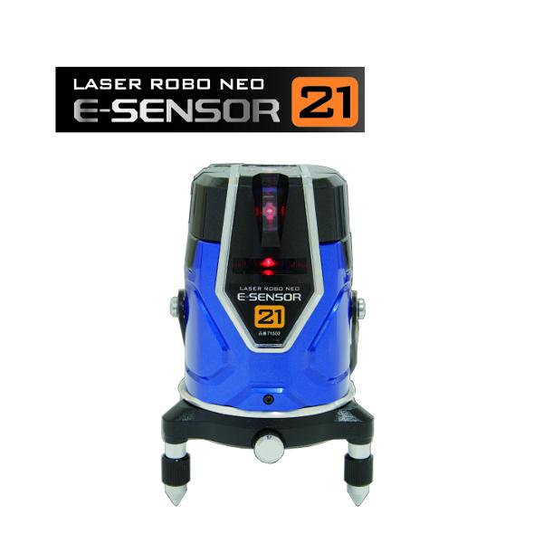 シンワ測定 SHINWA レーザーロボNEO #71502 E-SENSOR21 本体のみ オートラインレーザー 高輝度電子整準タイプ