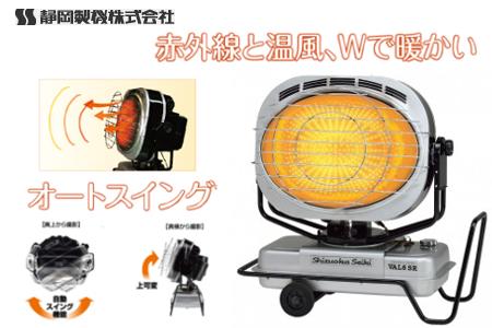 静岡製機 赤外線ヒーター バルシックスシリーズVAL6-SR 自動首振り、静か、セーフティ、省エネモデル!