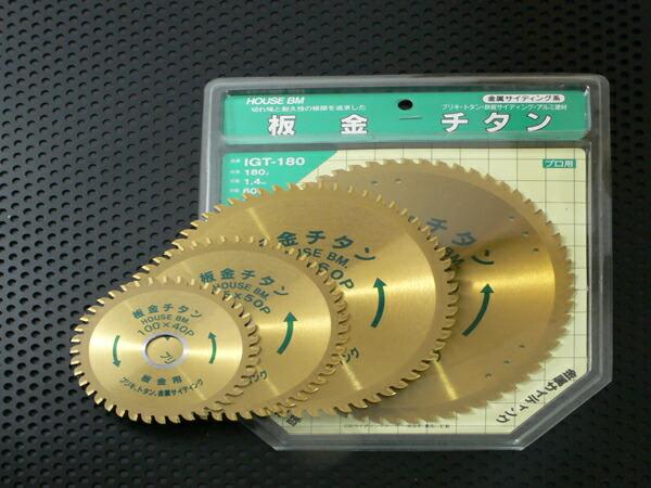 ハウスBM IGT-110mm 売却 安売り 板金チタン 薄鉄板用チップソー