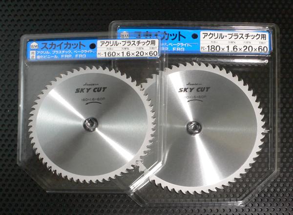 ハウスBM PC-255mm スカイカット プラスチック用