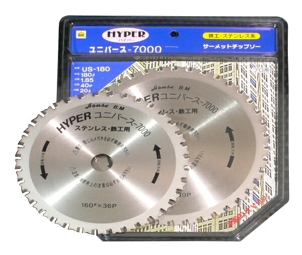 ハウスBM ユニバース7000 US-307 ユニバース7000 鉄工用チップソー US-307 高速チップソーカッター用, タカタマチ:8aa78627 --- sunward.msk.ru