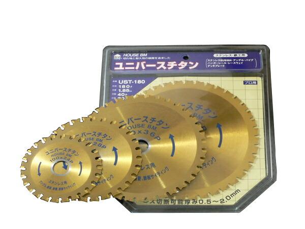 永遠の定番モデル 送料無料お手入れ要らず ハウスBM UST-100 ユニバースチタン 鉄工用チップソー