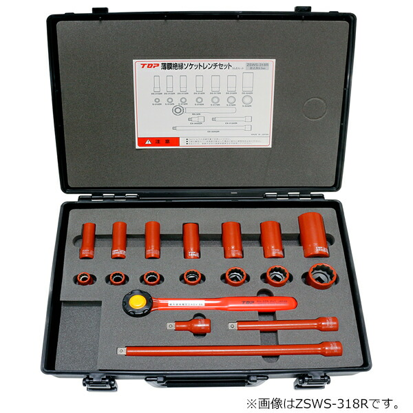 TOP/トップ工業 ZSWS-318R 絶縁ソケットレンチセット(差込角9.5mm) 12角(7種)+6角(7種)