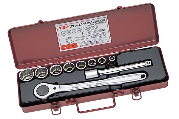 TOP/トップ工業 SWS-408M ソケットレンチセット(差込角12.7mm) 12角ソケット(8種) 10点セット