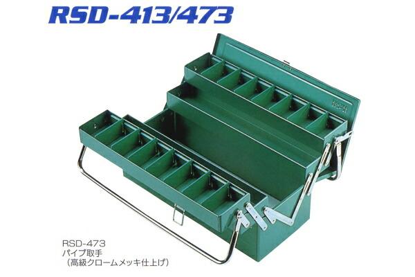 リングスター RSD-473 ハイクオリティボックス 高級三段式ボックス (パイプ式大型取手)