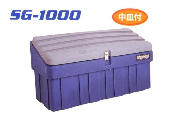 リングスター SG-1000 スーパーボックスグレート 傾斜タイプ (軽トラック用)