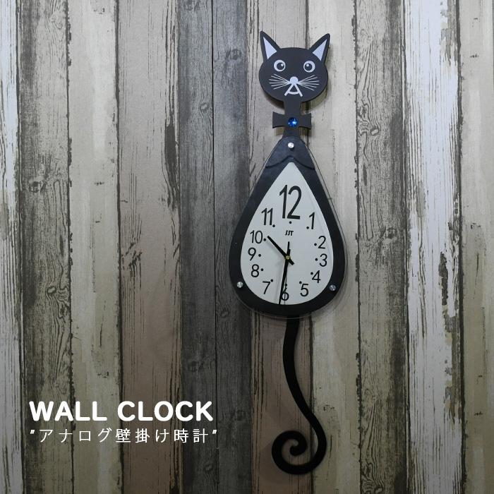 時計 壁掛け時計 おしゃれ かわいい 猫 猫型 トラスト アナログ 動物 ネコ ブラック 割引 モダン 振り子時計 子供部屋