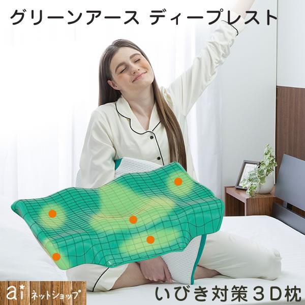 【ディープレスト正規代理店】GREEN EARTH DEEP REST グリーンアース ディープレスト いびき対策 3D 枕 まくら いびき防止 肩こり