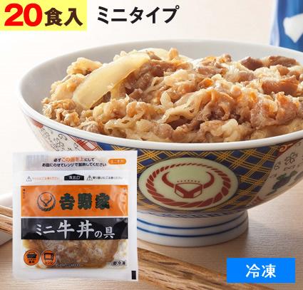 吉野家(冷凍)牛丼の具 ミニ 20食 牛丼 よしのや やきにく ぎゅうどん