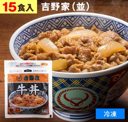 吉野家(冷凍)牛丼の具 並 15食 牛丼 よしのや やきにく ぎゅうどん