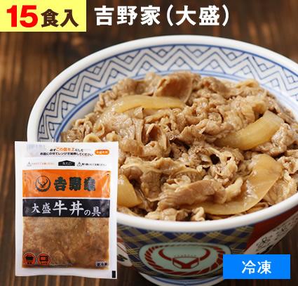 吉野家(冷凍)牛丼の具 大盛り 15食 牛丼 よしのや やきにく ぎゅうどん 夜食 お酒のつまみにも