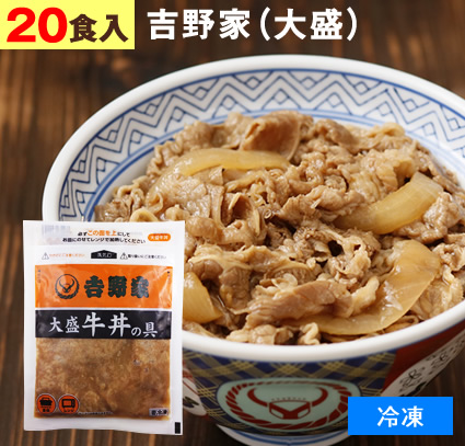 吉野家(冷凍)牛丼の具 大盛り 20食 牛丼 よしのや やきにく ぎゅうどん 夜食 お酒のつまみにも