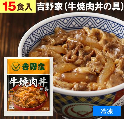 吉野家(冷凍)牛焼肉丼の具 15食 牛丼 よしのや やきにく ぎゅうどん 夜食 お酒のつまみにも