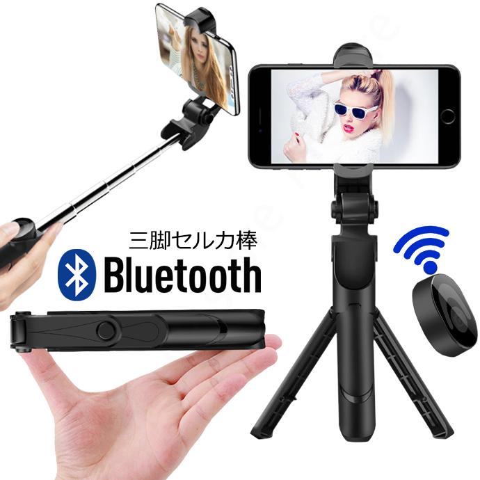 9b7e64c74b 楽天市場】2018最新 自撮り棒 セルカ棒 リモコン付 Bluetooth スマホ三脚 ...