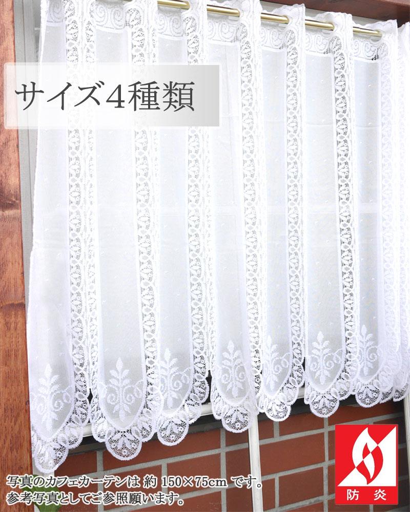 約 150x30cm 防炎 安い 遮熱 自分で切れる 長い カフェカーテン 日除け ロング お手ごろ価格 真っ白 ◆在庫限り◆ 風を通せて少し目隠しも出来る 日よけ 小窓用