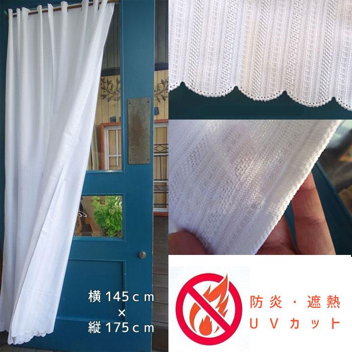 高級な 太陽が 日本産 気になる箇所に簡単に着脱 燃え広がり難い難燃繊維使用でお手頃価格 入荷 勝手口にお勧め 5cm長くなりました 縦175cm 防炎 遮熱 断熱節電 オリジナル 日除け 長い 紫外線防止 帝人 UVカット 無地 日よけ 日本製 カフェカーテン