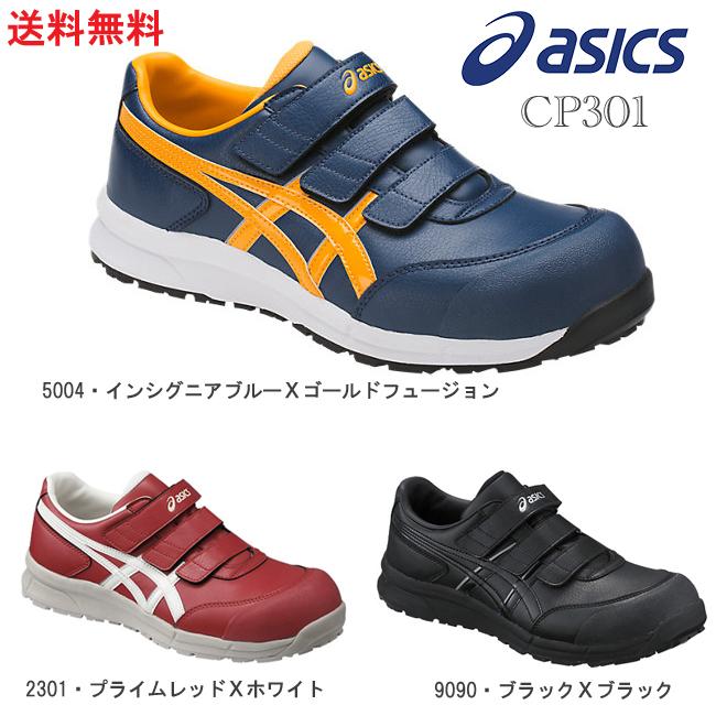 送料無料 アシックス 安全靴 FCP301 asics ウィンジョブCP