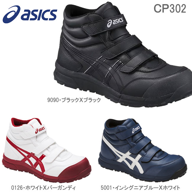 アシックス 安全靴 CP302 ハイカットasics 送料無料