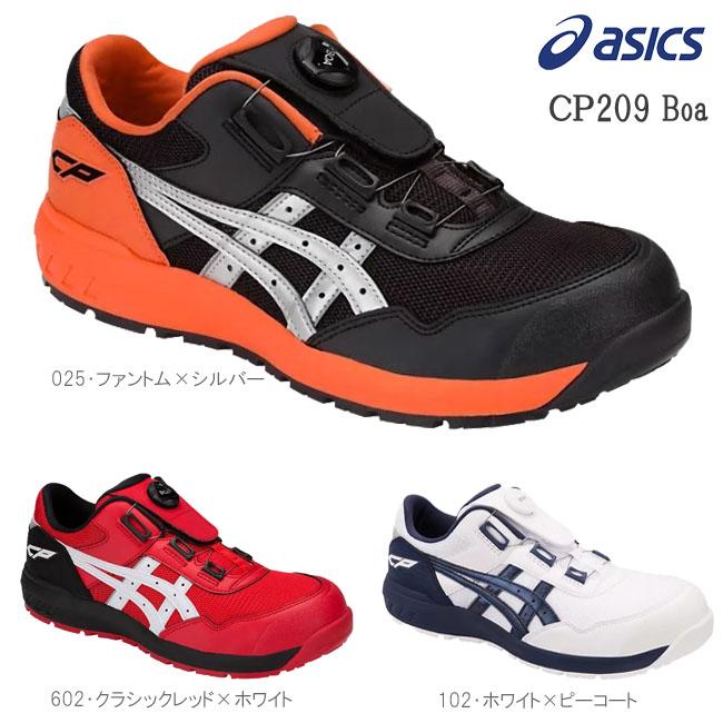 脱ぎ履き簡単BOAフィットシステムJSAA規定 A種認定作業着 人気 おすすめ 作業服 作業用 安全靴スニ-カ- アシックス CP209 送料無料 asics 美品 安全靴