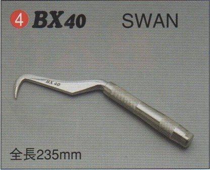 【送料無料】三貴BX40ハッカー スワン 工具 【RCP】