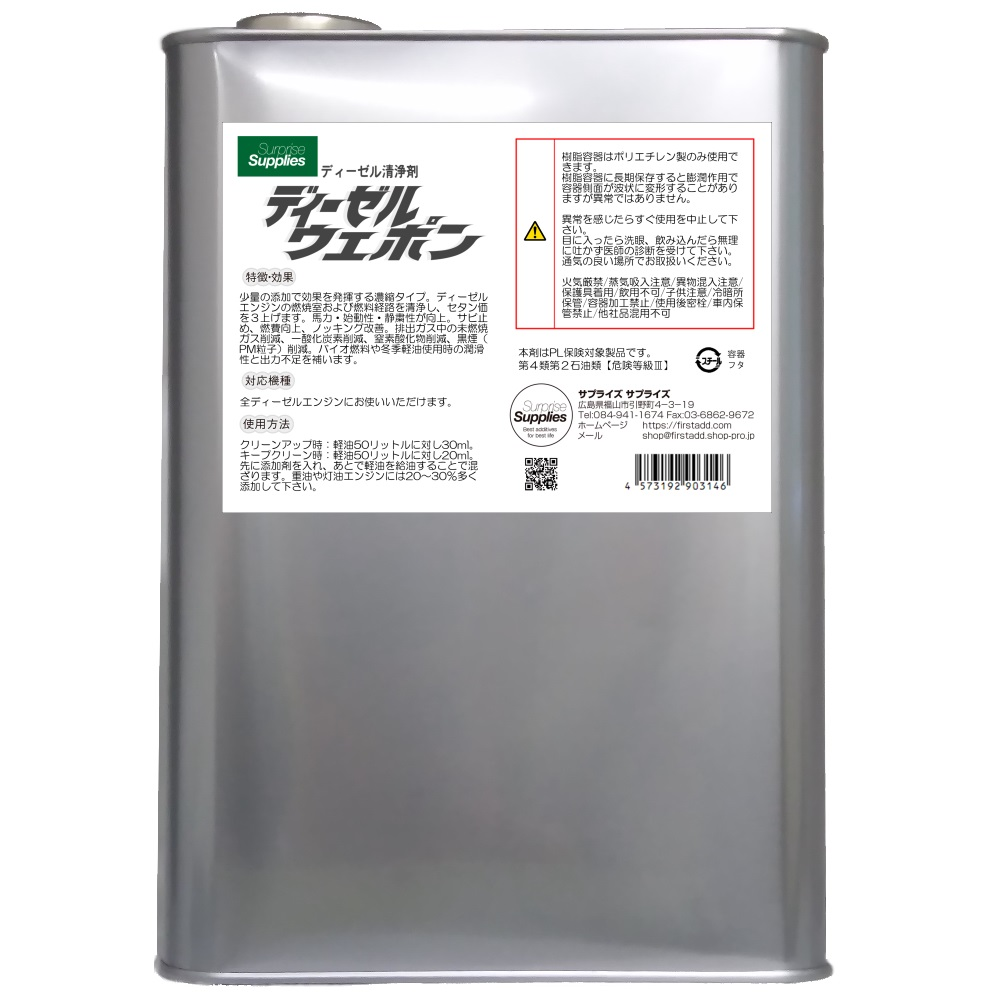 ディーゼルエンジン添加剤 ディーゼルウェポン 4L 4000ml 軽油をプレミアム化するエコ燃料添加剤・清浄剤 ディーゼルウエポン