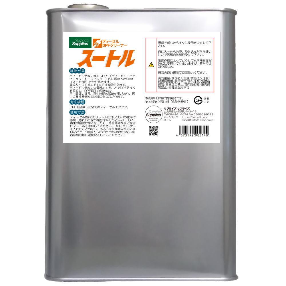 DPFクリーナー スートル 4L 4000ml 濃縮タイプ・ディーゼル燃料添加剤