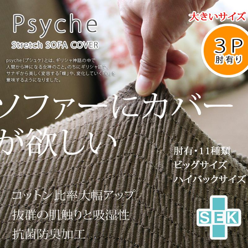 Psyche(プシュケ) Toricot(トリコ) ソファーカバー (ハイバックを含む大きいサイズ, 3人掛け用, 肘付き, ブラウン)【同梱可】【店頭受取対応商品】