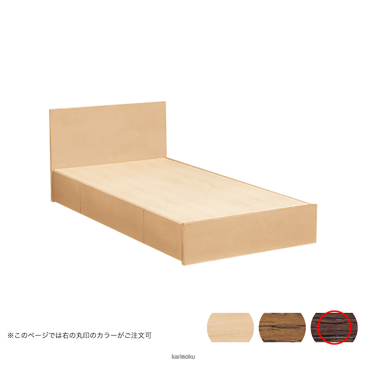 カリモク 子供用ベッド NT23SB ベッドフレーム (モカブラウン色)【全国送料無料】【同梱不可】【店頭受取対応商品】